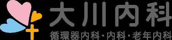 大川内科公式ホームページ
